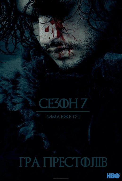 Изображение для Гра Престолів (сезон 7) / Game of Thrones (2017) WEB-DLRip-AVC [Ukr] (кликните для просмотра полного изображения)
