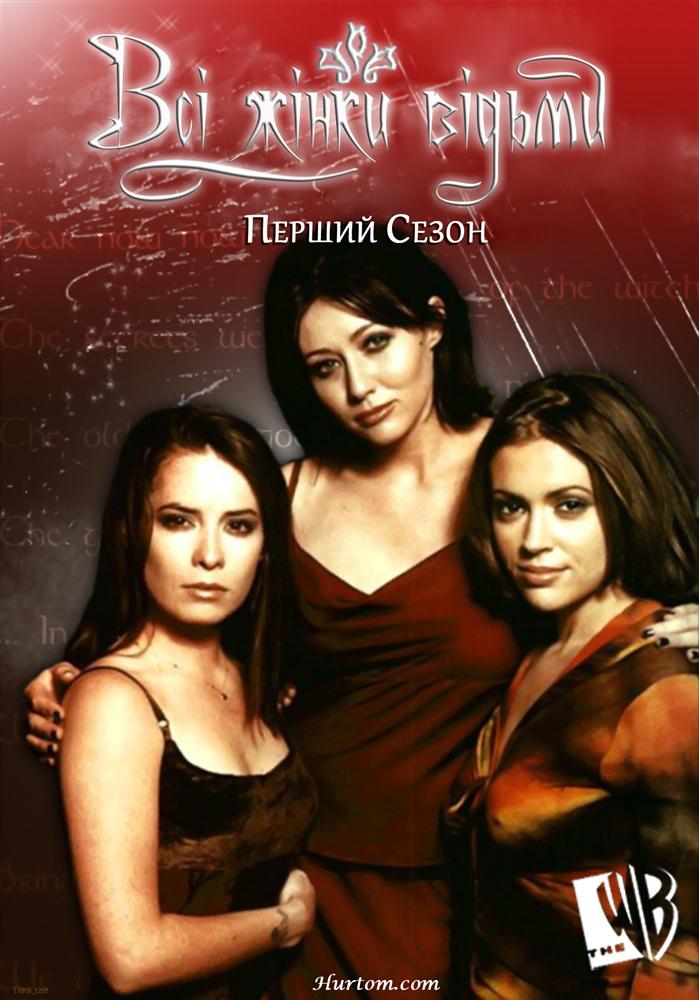 Всі жінки відьми сезон 1 серія 1 charmed