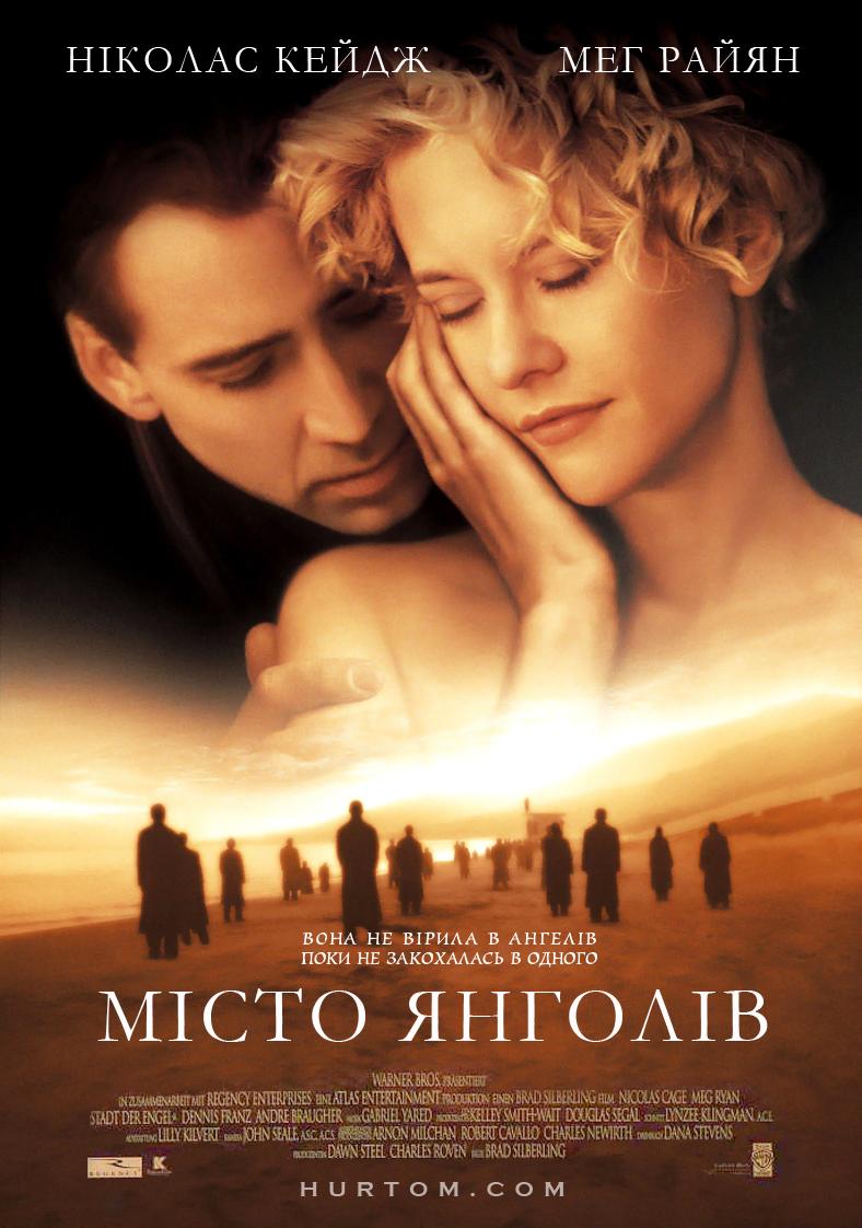 Місто янголів / city of angels (1998) dvd5 ukr/eng