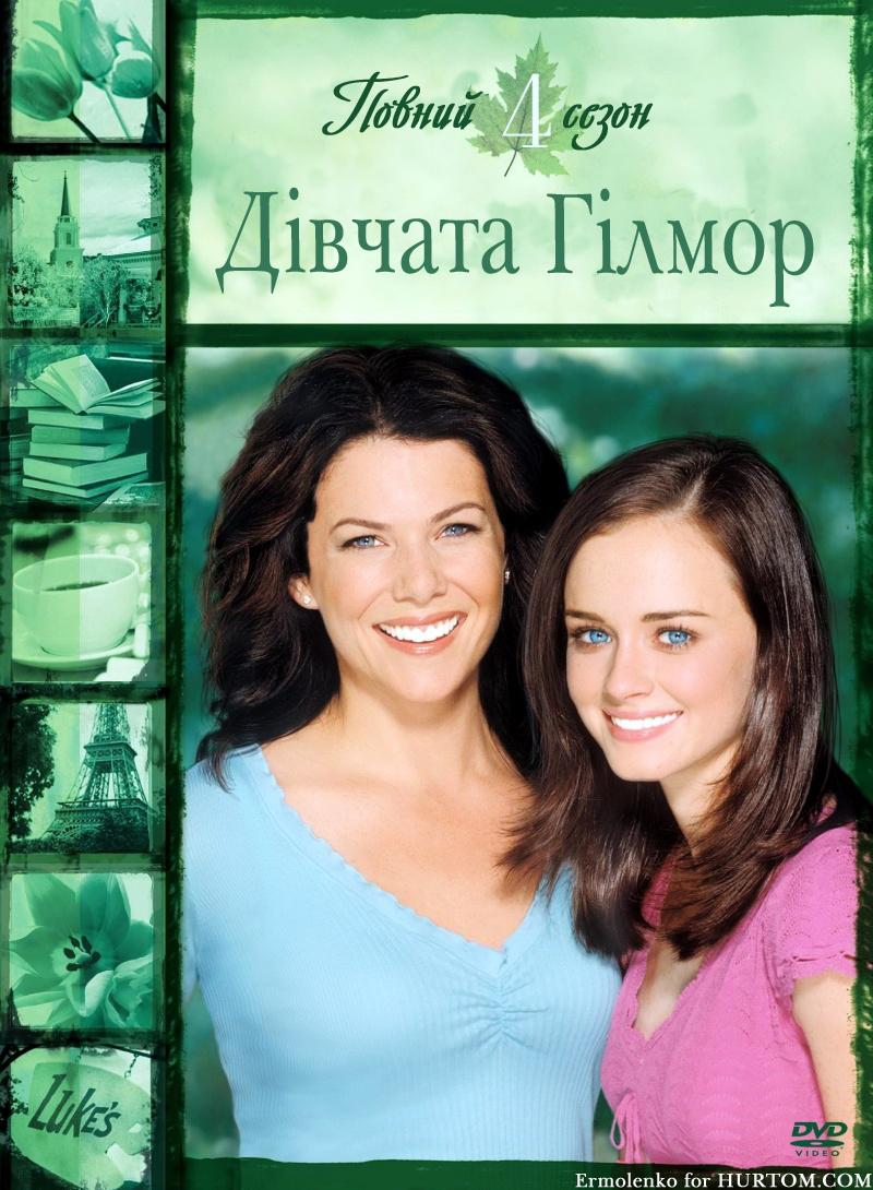 Смотреть сериал Девочки Гилмор / Gilmore girls / Сезон 4 онлайн
