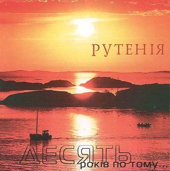 Рутенія - Десь За Дніпром Гримить Гроза