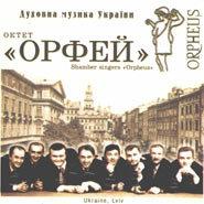 Музика та колядки 2002 flac a capella
