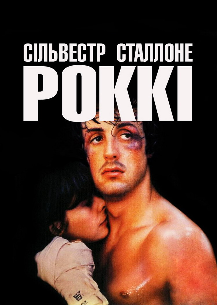 Роккі - Антологія / Rocky - Anthology (1976-2006) 1080p Ukr/Eng | Sub Ukr/Eng