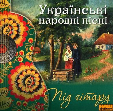 Va українські народні пісні під