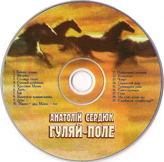 Анатолій сердюк гуляй поле 2003 wma