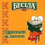 Аудіоказки від домовичка 2 cd 2007 mp3