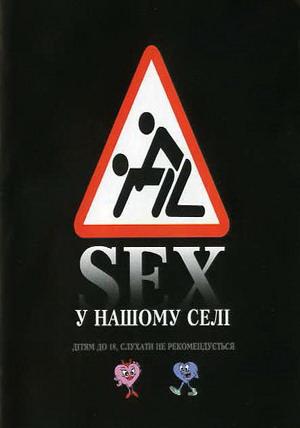 Секс у нашому селы