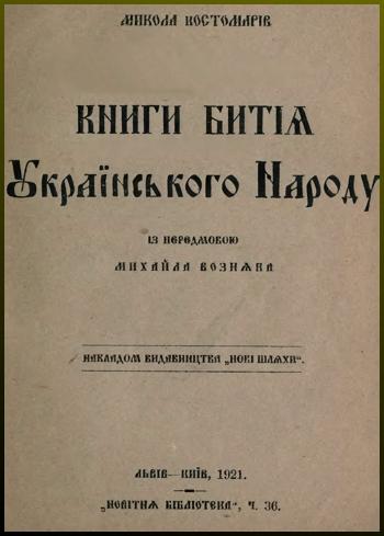 Книга буття Українського народу