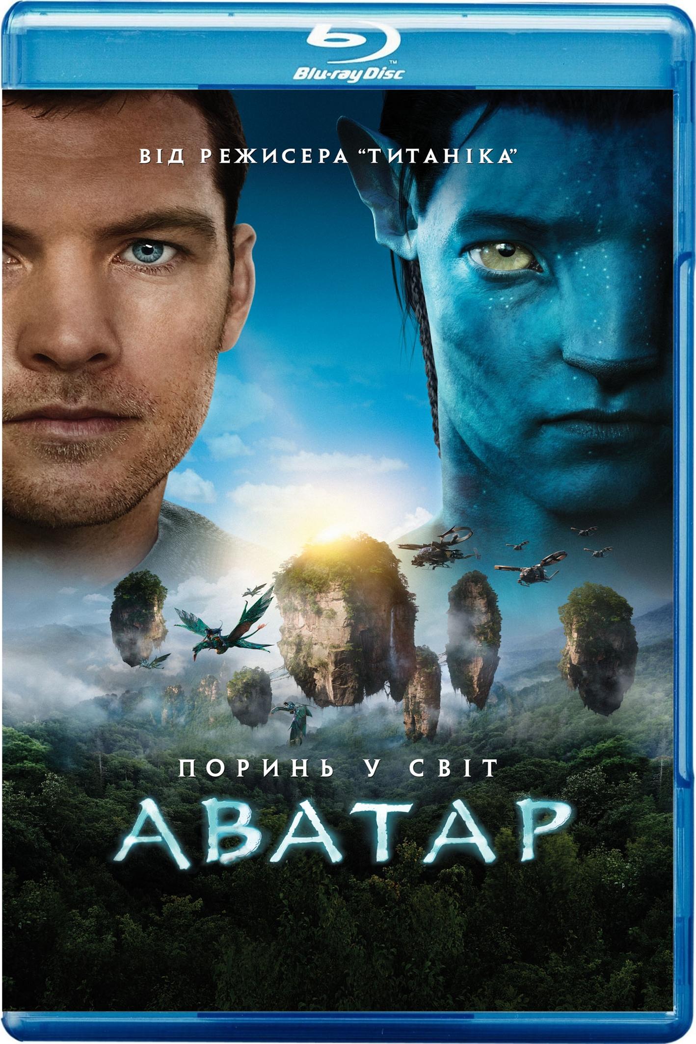 Изображение для Аватар [театральна версія] / Avatar (2009) BDRip 720p (60fps) [Ukr/Eng] (кликните для просмотра полного изображения)