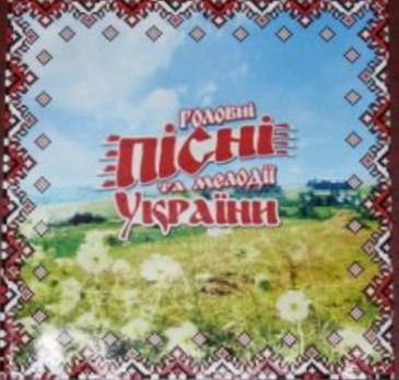 Va головні пісні та мелодії україни