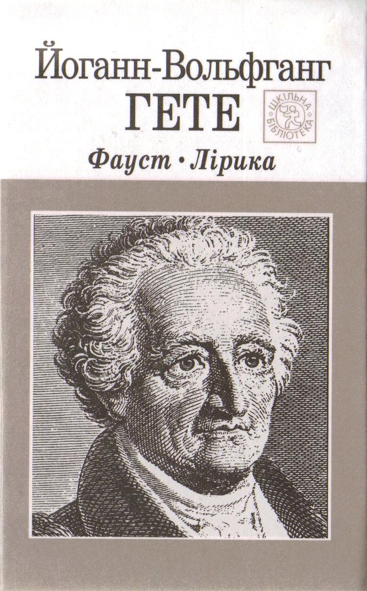Фауст Гете Торрент