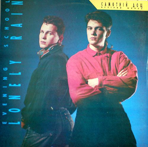 Вечірня школа самотній дощ 1992 wav pop