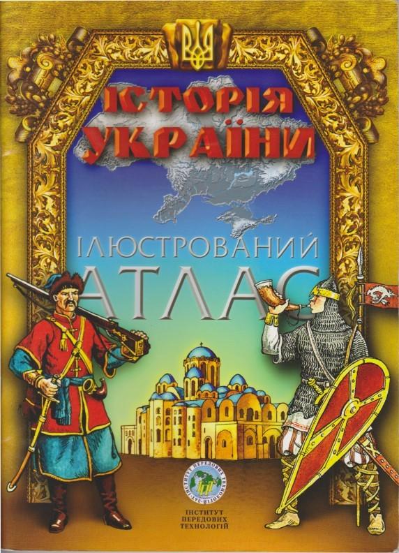 Історія україни ілюстрований атлас