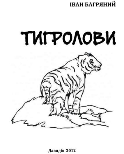 Багряний і п тигролови 2012 pdf doc