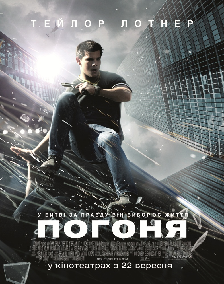 Погоня / Abduction (2011) |Ліцензія