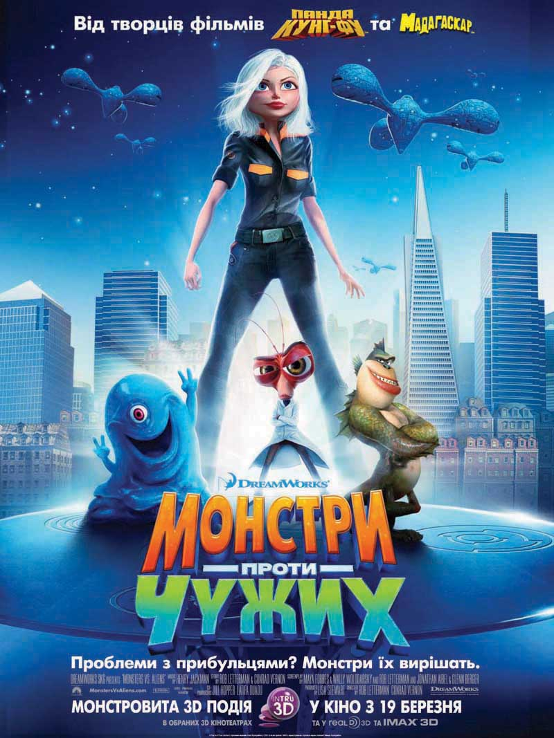 Монстри проти чужих / Monsters vs Aliens (2009) Ukr/Eng | sub Ukr/Eng