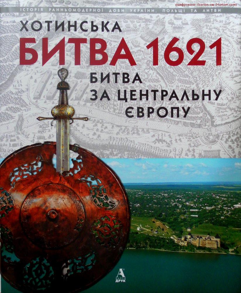 Сас П., Кіркене Г. Хотинська битва 1621 –  битва за Центральну Європу (2011) [DjVu] | Оцифровано Гуртом