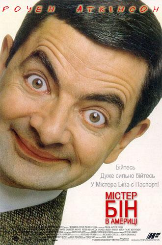 Містер бін в америці / bean (1997) bdrip ukr/eng