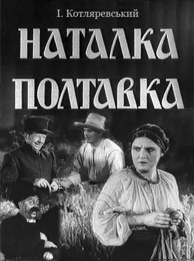 Котляревський І. Наталка Полтавка (2011) [mp3]