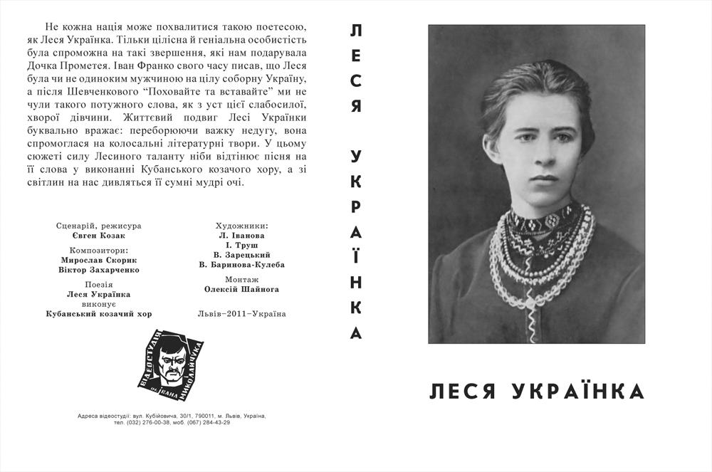 Леся українка 2011 hdrip 720p