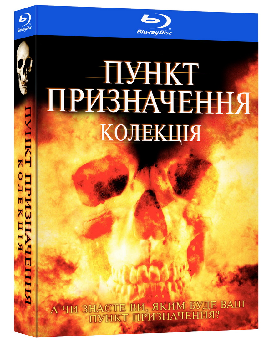 Пункт призначення. Пенталогія / Final Destination. Pentalogy (2000-2011) 720p Ukr/2xUkr/Eng | Sub Ukr/Eng