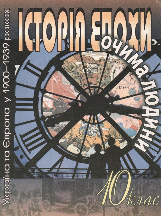 Історія епохи очима людини україна та