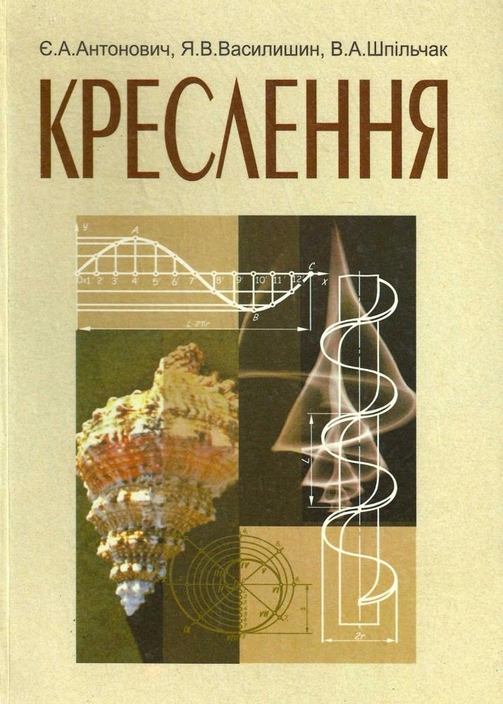 Гдз Книга Для 8 Класу З Креслення В.к Сидоренко