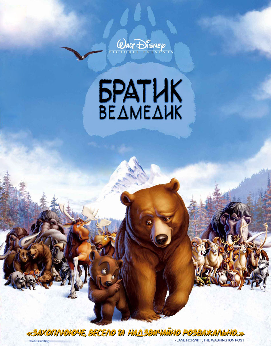 Братик ведмедик / Brother Bear (2003) AVC Ukr/Eng | Sub Eng