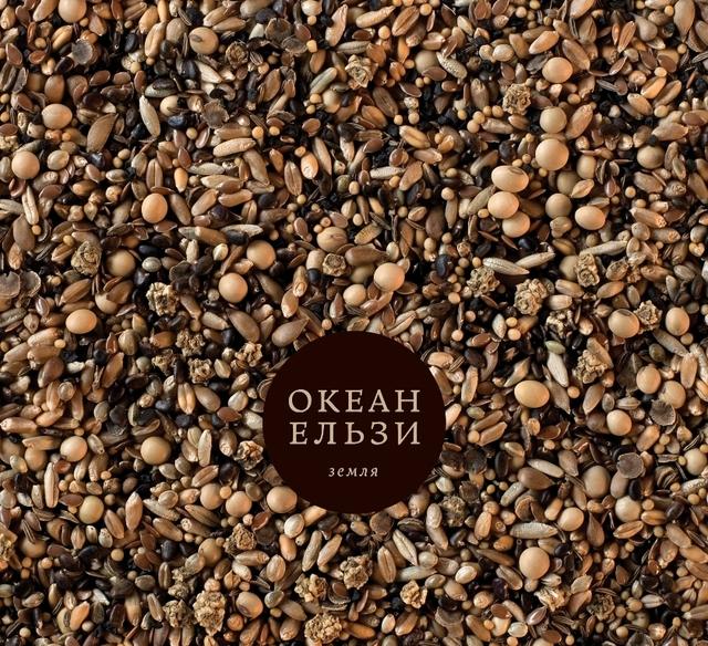 Океан Ельзи - Земля (2013) [MP3] | Pop-Rock