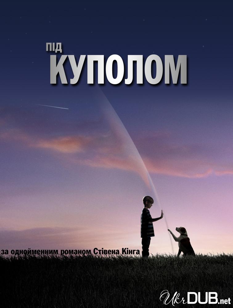 Под куполом 3 сезон 13 серия