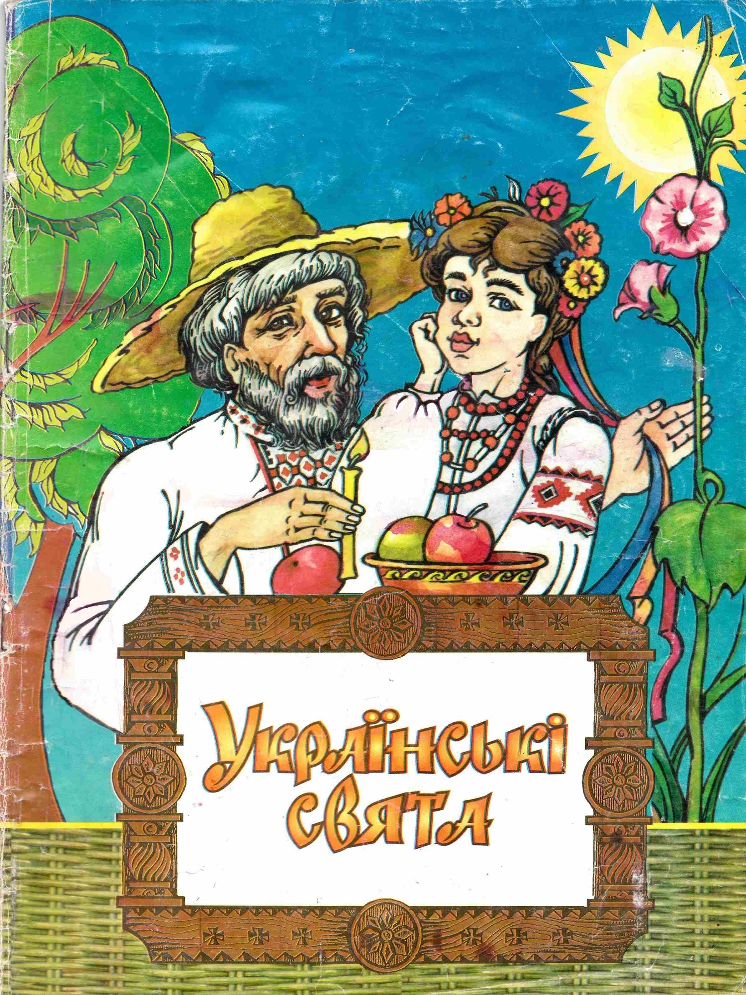 Романов о м українські свята 1998 pdf