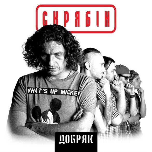 Скрябін - Добряк (2013) MP3