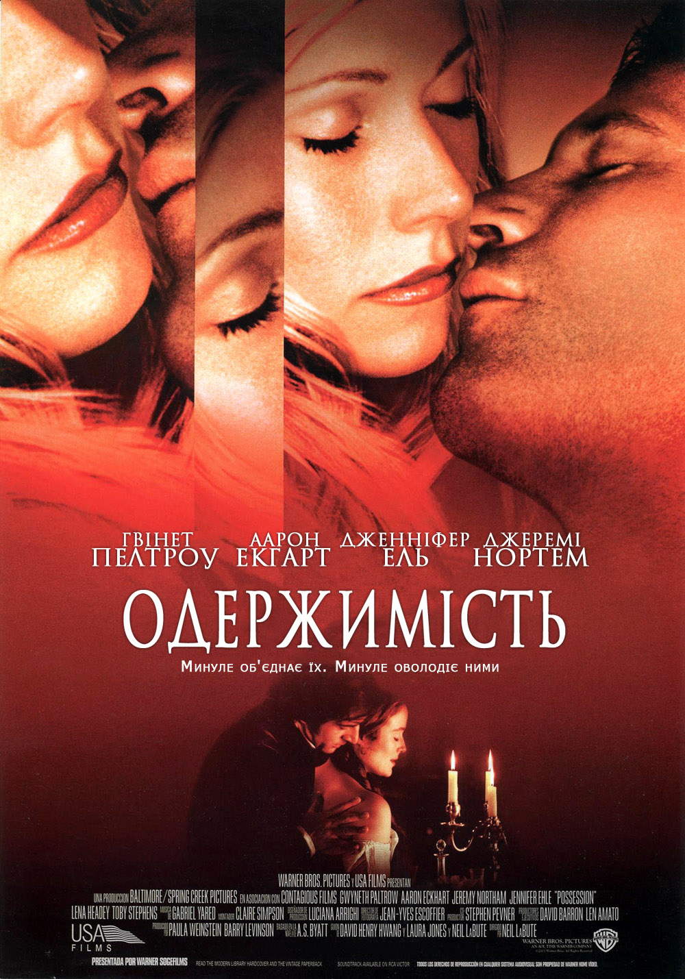 Одержимість / Possession (2002) Ukr/Eng | sub Eng