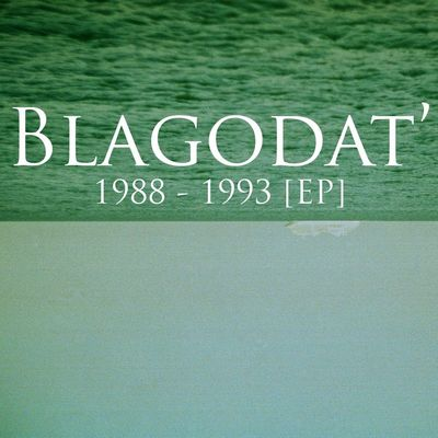 Blagodat' (Благодать) | Дискографія [3 міні-альбоми] (2012-2013) [MP3] | Post-Punk / Shoegaze