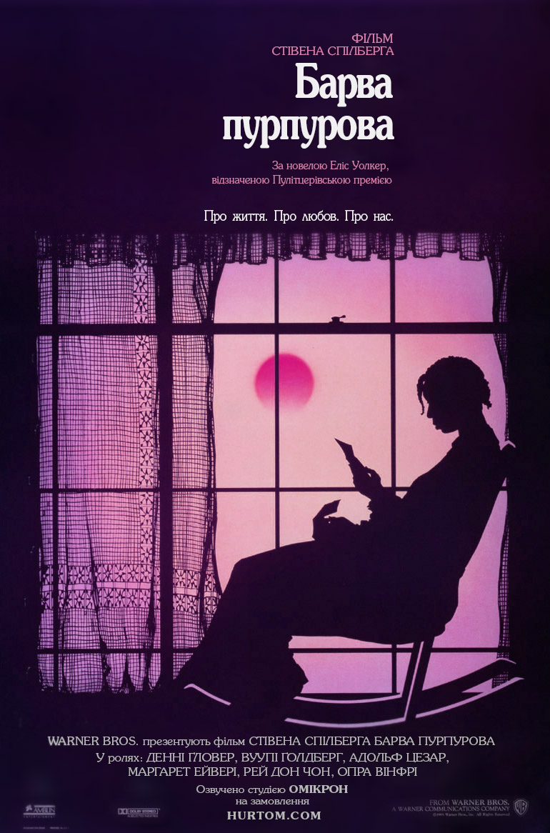 Барва пурпурова / The Color Purple (1985) 720p Ukr/Eng | sub Eng