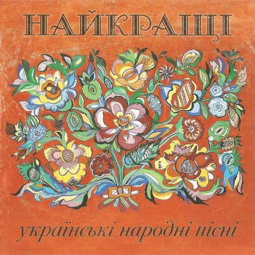 Народни писни украински фото 709-771