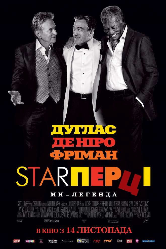 Старперці / Last Vegas (2013) BDRip 720p Ukr/Eng
