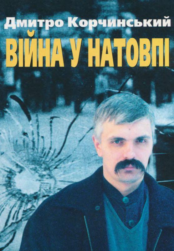 Україна може звернутися до суду в Гаазі з вимогою визнати, що РФ покриває терористів, - Мосійчук про невдалий замах - Цензор.НЕТ 737