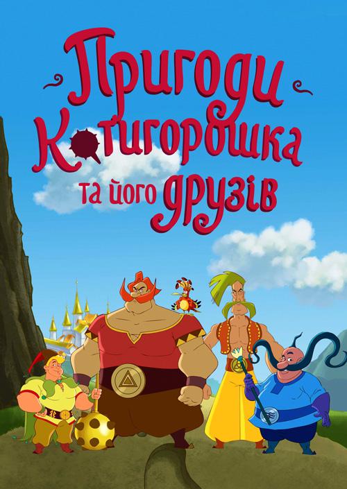 Изображение для Пригоди Котигорошка та його друзів (2013) (4 серії) WEBDL-AVC [Ukr] (кликните для просмотра полного изображения)