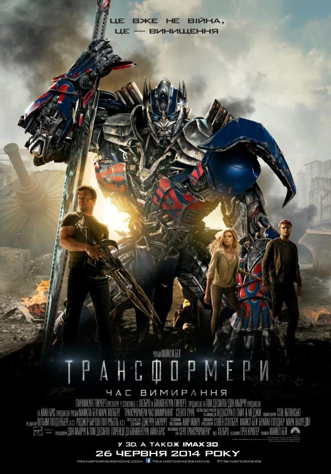 ������������: ����� ����������� � 3� / ������������: ��� ��������� � 3� / Transformers: Age Of Extinction 3D (2014) [miniBDRip, 1080p] Half SideBySide / �������������� ���������� ����������