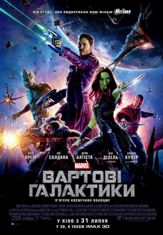 Вартові галактики / Guardians of the Galaxy (2014) 1080p Ukr/Eng | Sub Eng