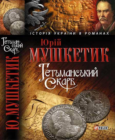 Історія україни в романах 2006 rtf fb2
