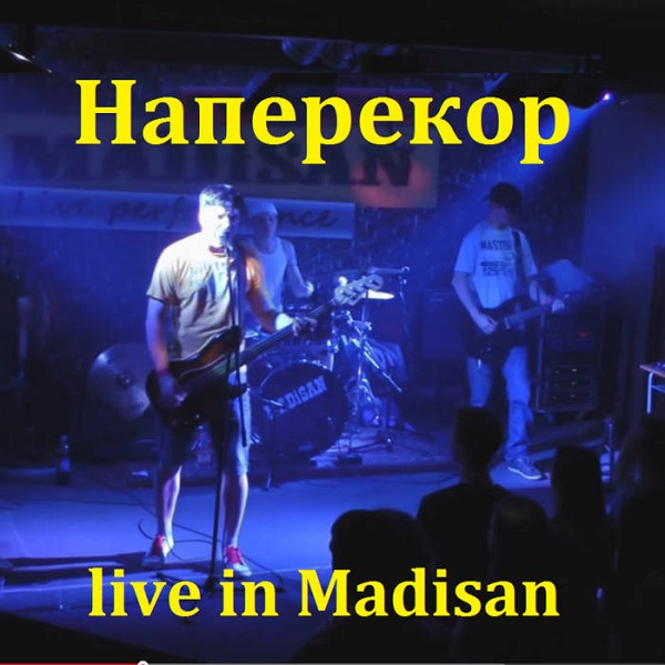 Наперекор - Live in Madisan (2015) [MP3] | Punk / Alco-punk