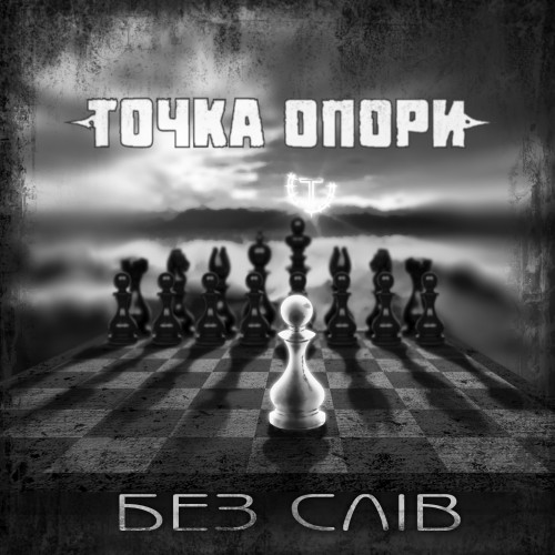 Точка опори - Без слів (2014) [MP3] | Sympho / Instrumental