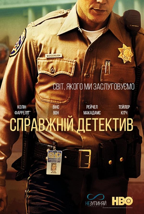 «Настоящий Детектив» / 2014 - снимается