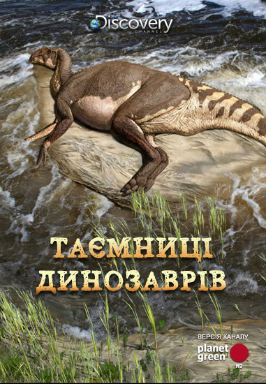 Таємниці динозаврів / Secrets of the Dinosaur Mummy (2008) 720p Ukr/Eng