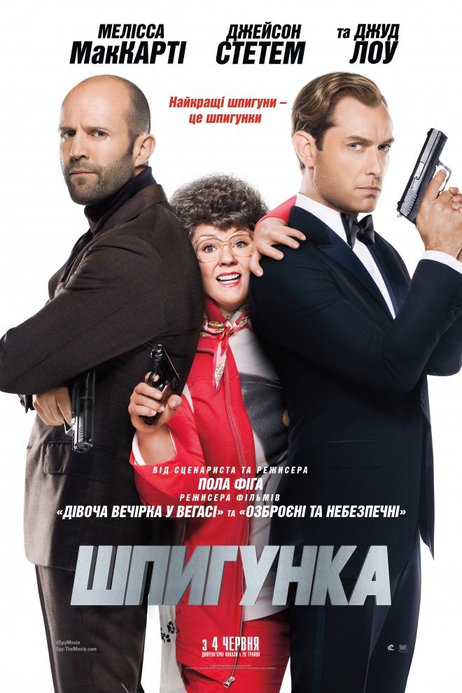 Изображение для Шпигунка [Розширена версія] / Spy [Extended Cut] (2015) BDRip 720p [Ukr] (кликните для просмотра полного изображения)