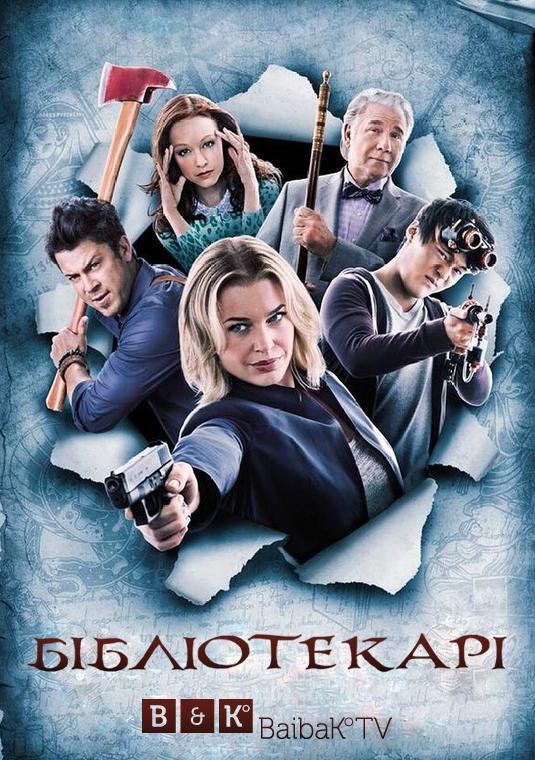 библиотекарь смотреть 2 сезон