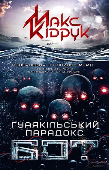 OST - Макс Кідрук