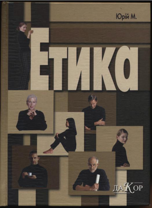 М. Юрій, «Етика»